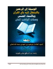 الوسيلة إلى الرحمن بالابتهال إليه بآي القرآن.pdf